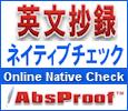 英文抄録ネイティブチェック Absproof