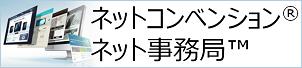 ネットコンベンション/ネット事務局