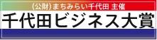千代田ビジネス大賞