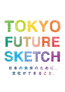 FUTURE SKETCH Tokyo Conference 秋葉原コンベンションホール他