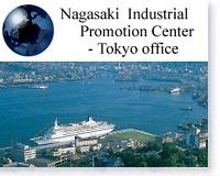 長崎県東京産業支援センター