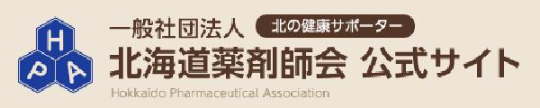 北海道 薬剤師 会
