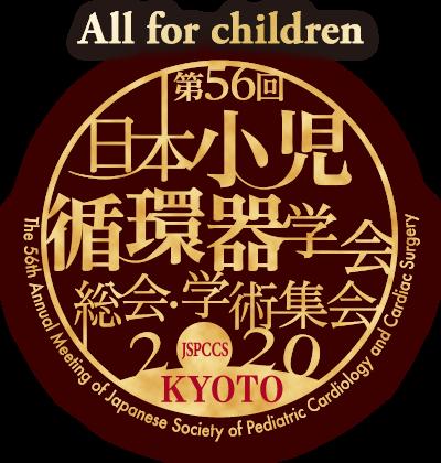 第56回日本小児循環器学会総会・学術集会
